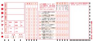 マークシート-サンプル-授業評価アンケート-011-10設問(内1記述)-JIS