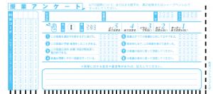 マークシート-サンプル-授業評価アンケート-014-9設問(内1記述)-JIS