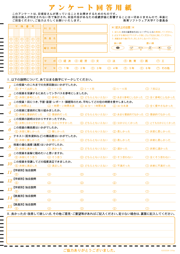 マークシート-サンプル-授業評価アンケート-017-16設問(内1記述)