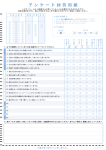 マークシート-サンプル-アンケート-006-社内アンケート