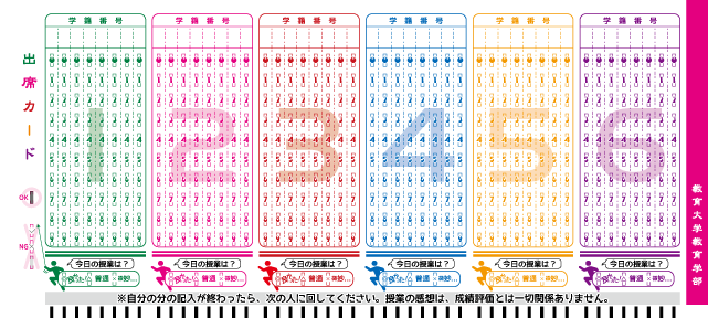 マークシート-サンプル-アンケート-007-出席カード-フルカラーデザイン