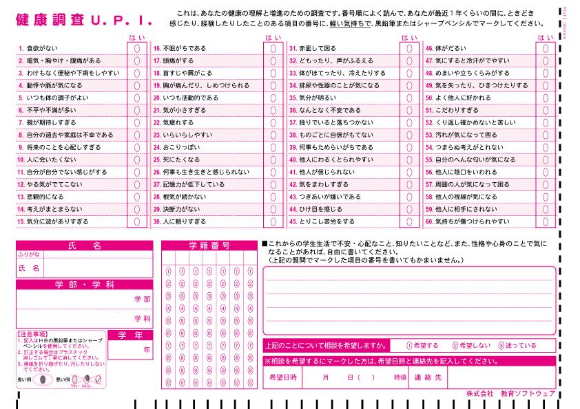 マークシート-サンプル-アンケート-010-健康調査U.P.I