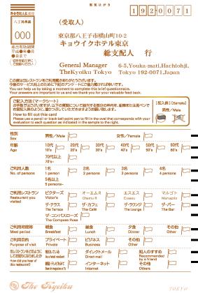 マークシート-サンプル-アンケート-011-お客様アンケートホテル版-はがき