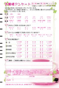 マークシート-サンプル-アンケート-014-お客様アンケートカフェ版