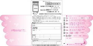 マークシート-サンプル-アンケート-021-お客様アンケートツアー版