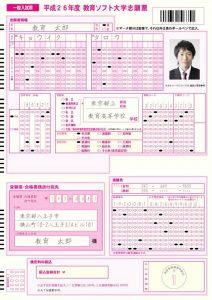 マークシート-サンプル-志願票-001-マーク式-バーコード付き-表面