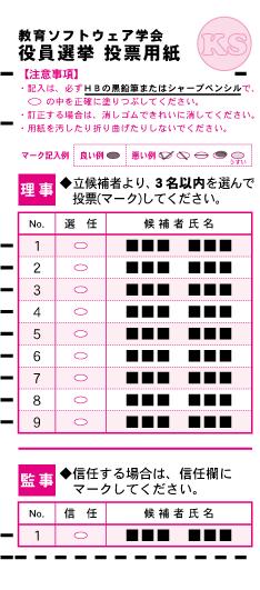 マークシート-サンプル-選挙-001-投票用紙-学会役員選挙