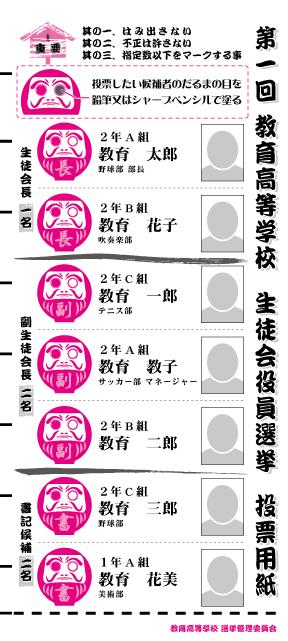 マークシート-サンプル-選挙-005-投票用紙-生徒会役員選挙