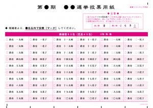 マークシート-サンプル-選挙-006-投票用紙-学会選挙