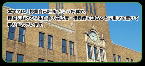 お客様の声-アウトソーシング・アンケート/授業評価-東京都 私立K大学(女子大学)さま