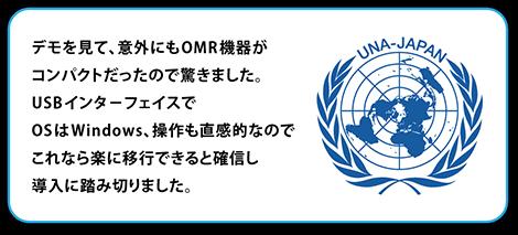 お客様の声-ご購入・採点-財団法人 日本国際連合協会さま