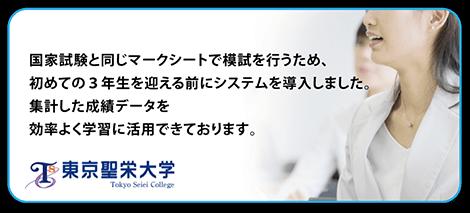 お客様の声-ご購入・採点-東京聖栄大学 国家試験対策室さま