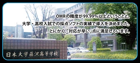 お客様の声-ご購入・採点-日本大学藤沢高等学校さま