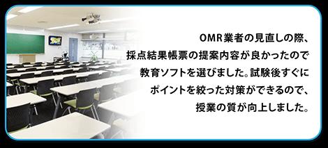 お客様の声-ご購入・採点-日本医歯薬研修協会さま