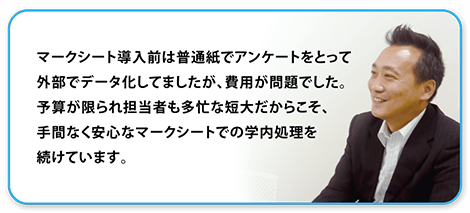 お客様の声-ご購入・アンケート/授業評価-学校法人ソニー学園 湘北短期大学さま