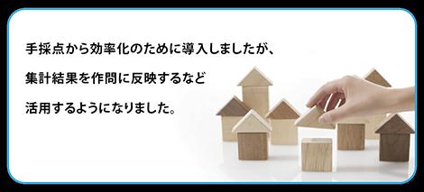 お客様の声-ご購入・採点-NPO 住宅地盤品質協会 東京事務局さま