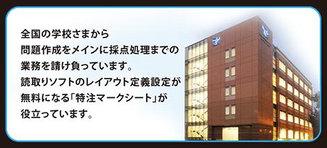 お客様の声-ご購入・採点-西東京予備校さま
