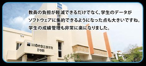 お客様の声-ご購入・採点-沖縄統合医療学院さま