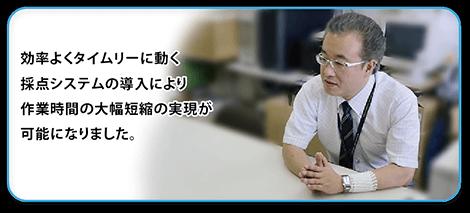 お客様の声-ご購入・アンケート・授業評価/採点-横浜隼人中学・高等学校さま