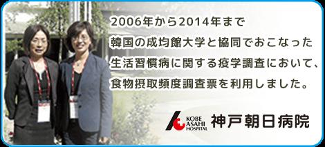 お客様の声-アウトソーシング・研究サポート-神戸朝日病院 医療情報部さま