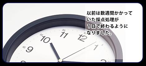 お客様の声-アウトソーシング・採点-日本精神保健福祉士協会さま