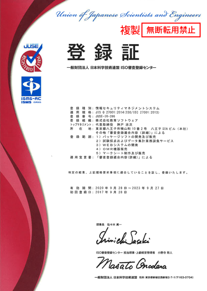 ISO/IEC27001:2013(JIS Q 27001:2014)情報セキュリティマネジメントシステム(ISMS)-登録証