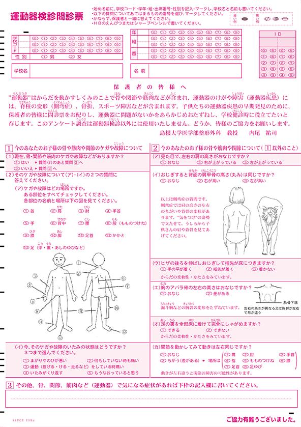 マークシート運動器検診問診票-島根大学医学部 整形外科学講座