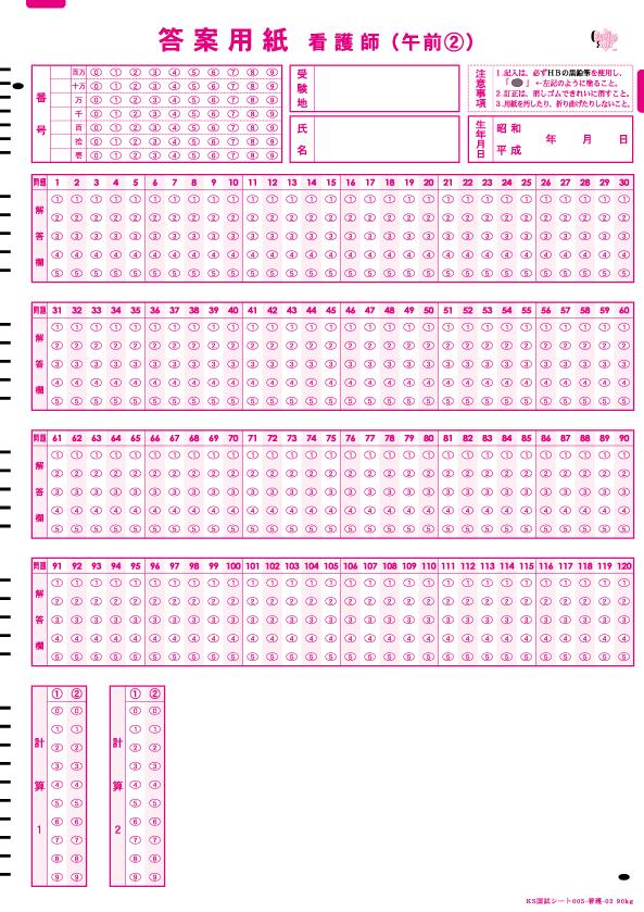マークシートKS国試シート005-看護-02