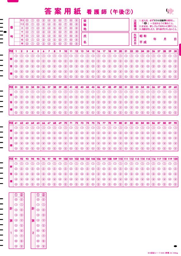 マークシートKS国試シート005-看護-04