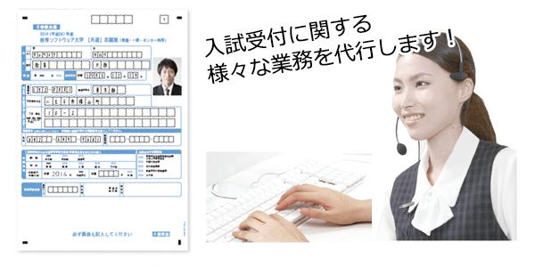 アウトソーシング-入試・BPO-代行業務イメージ