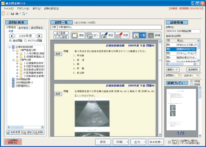 問題作成ソフト-過去問活用ソフト-操作画面