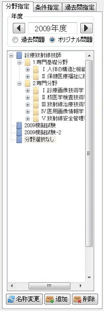 問題作成ソフト-過去問活用ソフト-分野指定検索