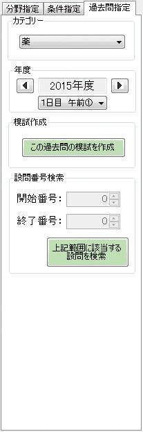 問題作成ソフト-過去問活用ソフト-過去問指定検索