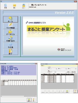 授業評価・学内アンケート-まるごと授業アンケート-操作画面