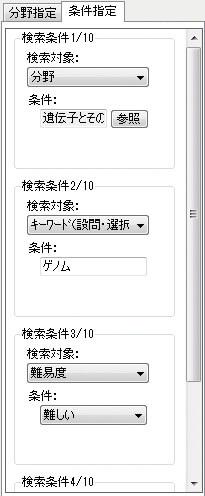 問題作成ソフト-良問を作ろう!-条件指定検索