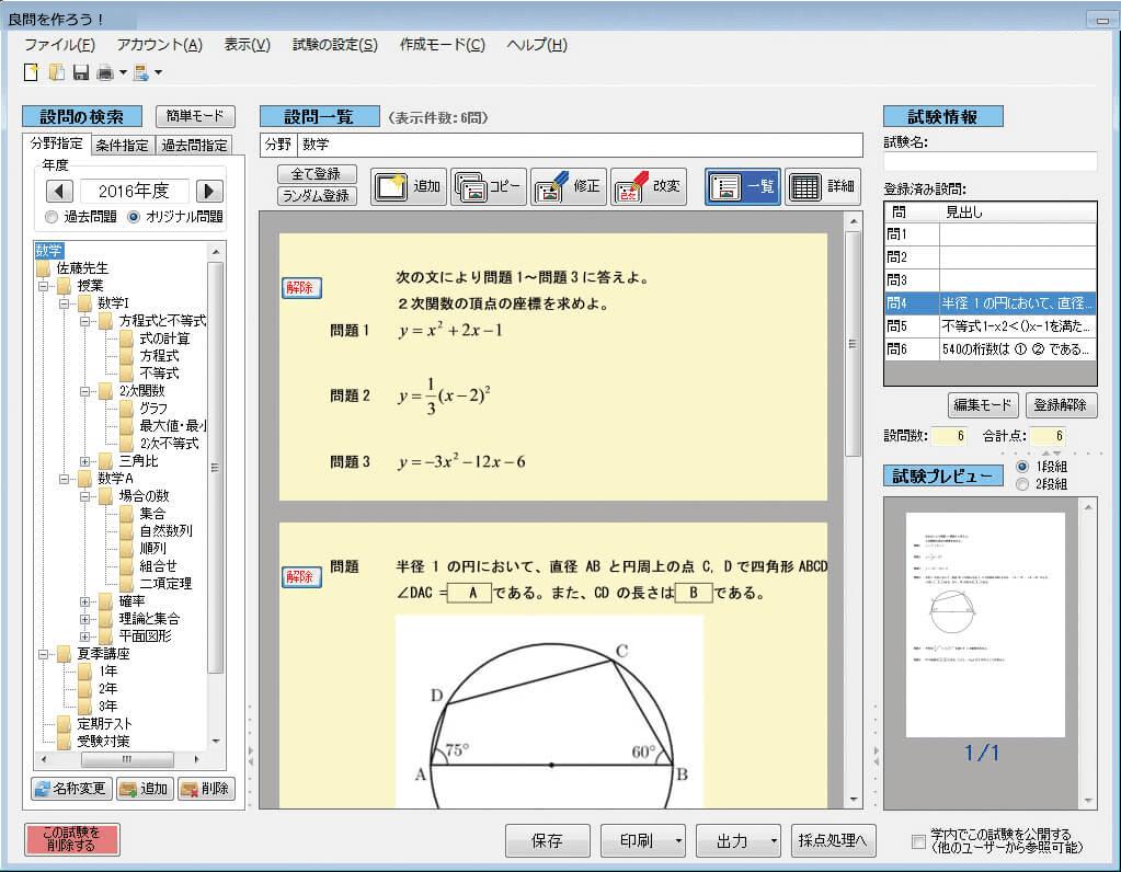 問題作成ソフト-良問を作ろう!-通常モード画面