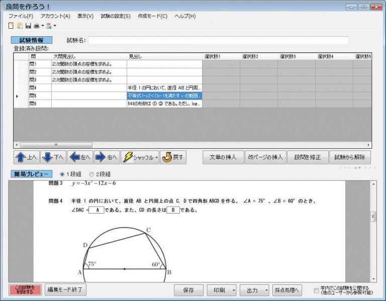 問題作成ソフト-良問を作ろう!-標準モード-印刷レイアウト変更・修正