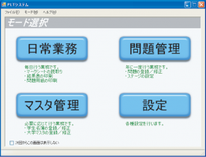 Webシステム-ASAGAKU-モード選択画面