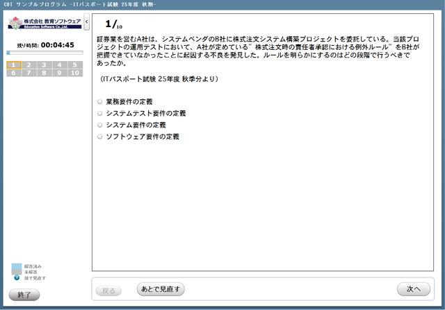 Webシステム-CBTシステム-問題出題画面