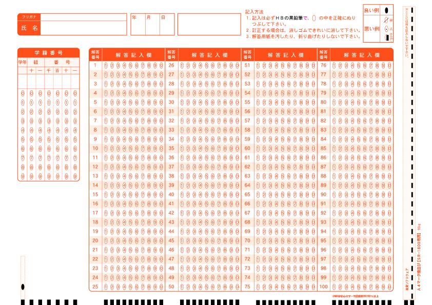 マークシートA4シート100問 SR-1800EXplus専用(選択肢横並び)シート