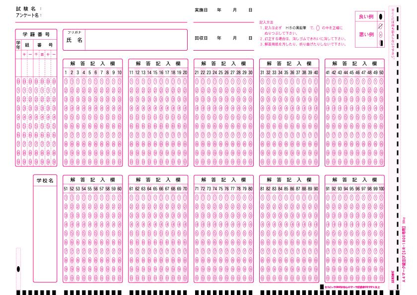 マークシートA4シート100問 SR-1800EXplus専用(選択肢縦並び)シート
