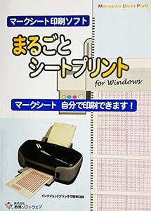 その他ソフト-まるごとシートプリント-マークシート作成・印刷