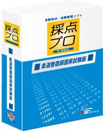 採点ソフト-採点プロ柔道整復師国家試験版-パッケージ