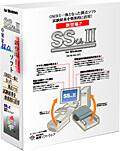 採点ソフト-SSくんⅡプラス-パッケージ
