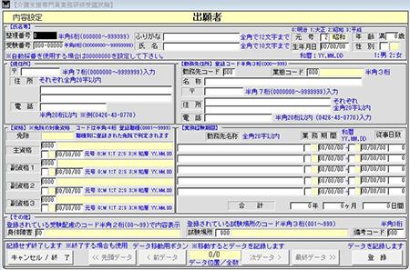 採点ソフト-ケアマネ用受付管理-出願者設定