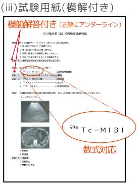 問題作成ソフト-過去問活用ソフト-印刷-模範解答付き試験用紙