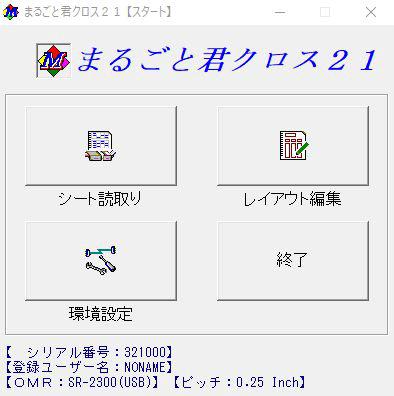 集計ソフト-まるごと君クロス21-トップ画面