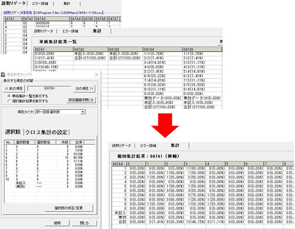 集計ソフト-まるごと君クロス21-クロス集計