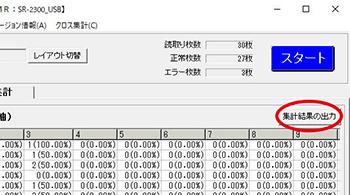 集計ソフト-まるごと君クロス21-集計結果の出力