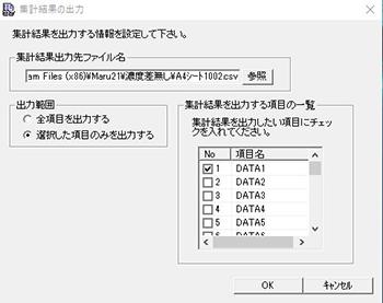 集計ソフト-まるごと君クロス21-集計結果の出力設定